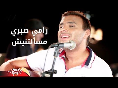 Masaaltnessh - Ramy Sabry مسألتنيش - رامى صبرى