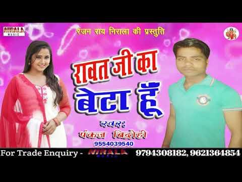 सुपर हिट लोक गीत II Rawat Ji Ka Beta Hu (रावत जी का बेटा हूँ) II #Pankaj Bidrohi II Nirala Music