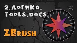 2. Проекты ZBrush - Tools и документы | Уроки на русском
