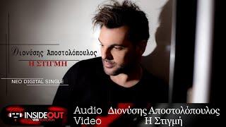 Διονύσης Αποστολόπουλος - Η Στιγμή | Official Audio Release
