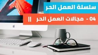مجالات العمل الحر (٢) - سلسلة العمل الحر (٤)