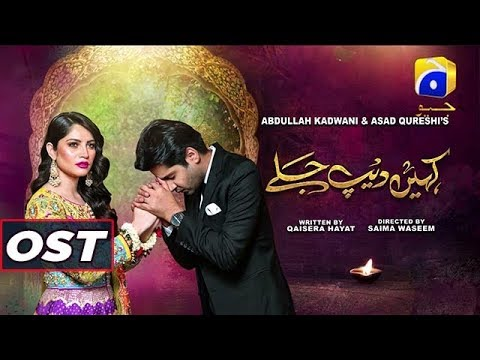 Kahin Deep Jalay | Full OST | Neelam Muneer | Imran Ashraf | Geo TV | Har Pal Geo