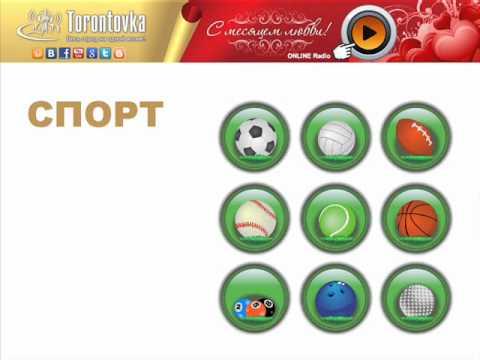 Torontovka Fm Новости Спорта 2012-05-24 Радио Торонтовка.wmv