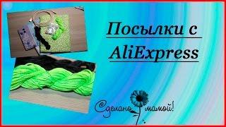 Посылка с AliExpress # товары для рукоделия # Швейная фурнитура# товары для себя(, 2017-01-13T06:31:34.000Z)
