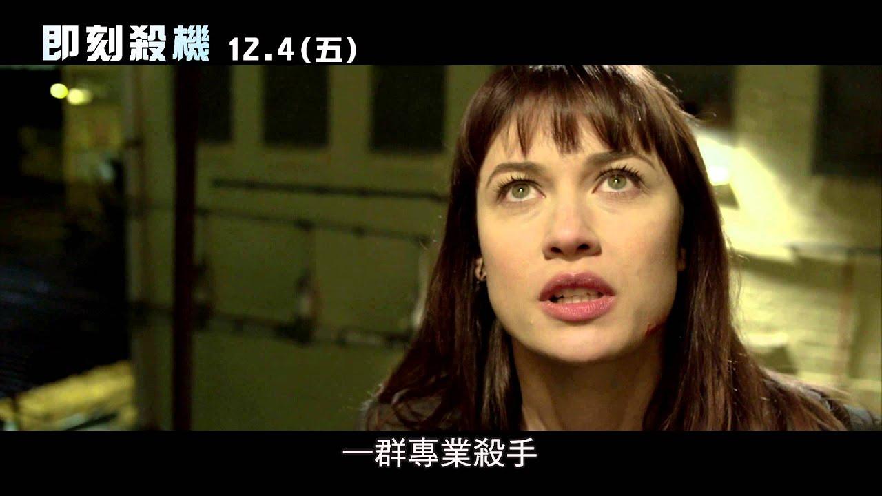 威視電影【即刻殺機】正式預告 1204 殺無赦 - YouTube