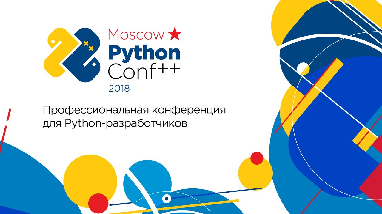 Image from Запись трансляции Moscow Python Conf++ 2018. 22 окт, зал