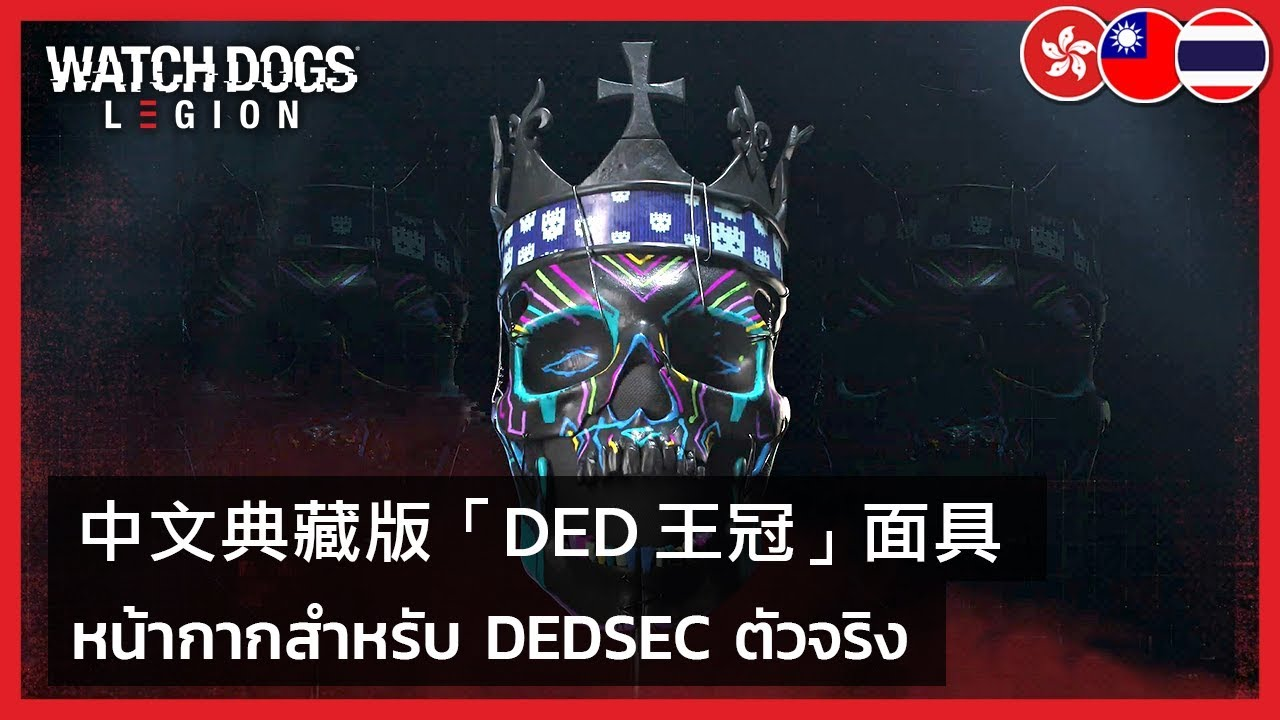Watch Dogs Legion Collector S Edition Ded Coronet Mask Youtube