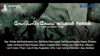 Anti Corruption Song - Sri Lanka | இளையோரே இணைக | තරුණයනි එක්වන්න