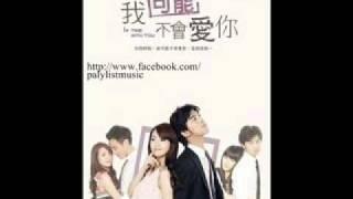 王宏恩 - 現在開始 ( 我可能不會愛你 ) 插曲 thumbnail