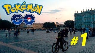 Pokemon Go: 1 серия - Покемоны в Петербурге!