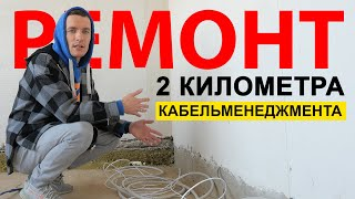 Doira KABEL 2 KILOMETR! - VLOG - ep3 ta'mirlash