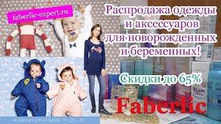 #Распродажа Одежды для Новорожденных и Беременных в #Фаберлик