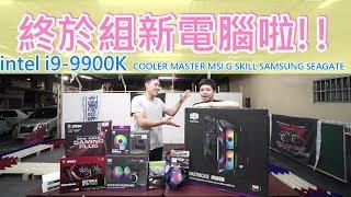 《Nick愛開箱》intel i9-9900k 新電腦大公開【Nick嗡嗡先生】