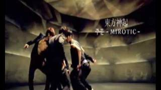DBSK - Mirotic [Japanese version] Lyrics