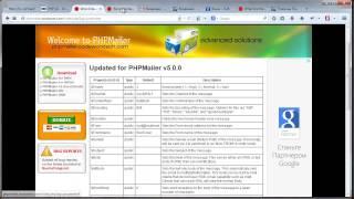 Библиотека PHPMailer. Отправка почты через SMTP