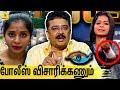 தற்கொலைக்கு தூண்டியவரை வெளியேற்றனும்! : SVe Sekar Angry Interview On Bigg Boss 3 Tamil | Madhumitha