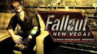 MehVsGame играет в Fallout New Vegas Random skillz challenge 1 самые интересные моменты