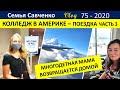 Колледж в Америке. Путешествие и возвращение многодетной мамы домой. Часть 3 Савченко в Америке