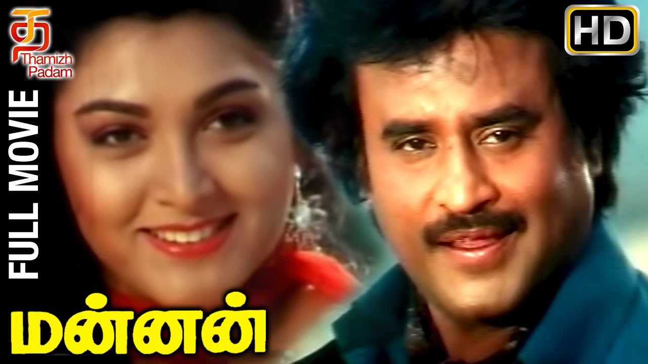 Mannan Tamil Movie HD Watch Online | Rajinikanth , Khushboo, Vijayashanti