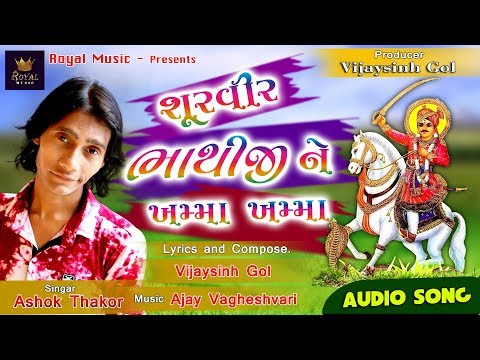Shurvir Bhathiji Ne Khamma - Ashok Thakor | Audio Song | New Gujarati Bhakti Song 2018