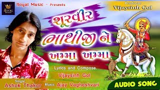 Shurvir Bhathiji Ne Khamma - Ashok Thakor | Audio Song | New Gujarati Bhakti Song 2018