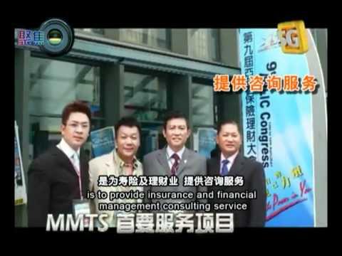 聚焦 - MMTS——全世界唯一的寿险组织顾问公司