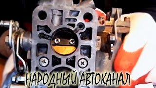 Регулировка пускового зазора дроссельной заслонки, карбюратор ОЗОН.