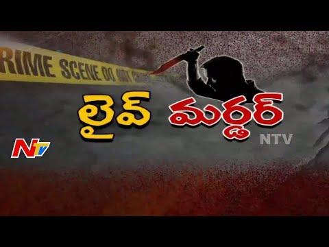 కడప జిల్లాలో కలకలం రేపిన దారుణ హత్య || Be Alert || NTV