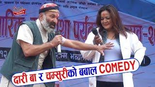 दारी बा र चम्सुरीको बबाल Comedy    Live Stage Performance By Surbir & Palpasha