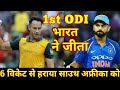 India vs South Africa 2018: India beats South Africa by 6 Wickets in 1st ODI in Durban