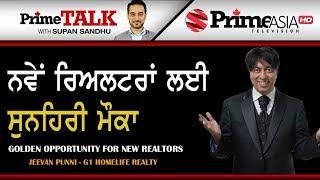 Prime Talk (317) || ਨਵੇਂ ਰਿਆਲਟਰਾਂ ਲਈ ਸੁਨਹਿਰੀ ਮੌਕਾ