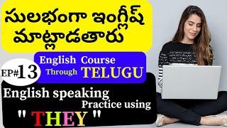 English speaking practice through Telugu. learn to speak English through Telugu