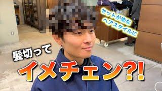 【イメチェン?!】セットも楽なパーマヘアスタイルにチェンジ!!