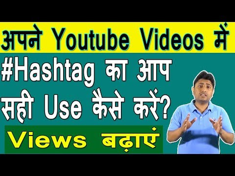How to use #Hashtags On Youtube Properly   Increase Views On Youtube Videos