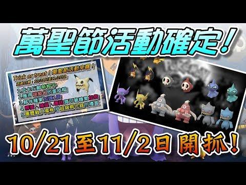 【精靈寶可夢go】pokemon go|萬聖節活動確定!快來看看是哪些內容吧~