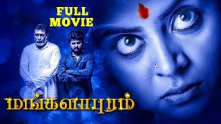 Mangalapuram Full Movie