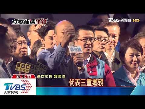 韓新北輔選 喊「給中華民國一個機會」