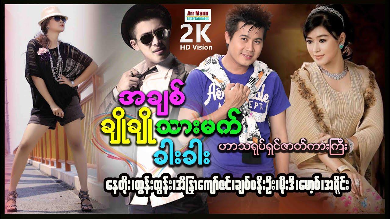 မြန်မာဇာတ်ကား ၊ အချစ်ချိုချိုသမက်ခါးခါး-ဟာသရုပ်ရှင် (နေတိုး ထွန်းထွန်း အိန္ဒြာကျော်ဇင် ချစ်စနိုးဦး)