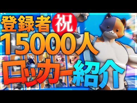 祝15000人記念♪シーズン4からやってる人のロッカー紹介【フォートナイト】