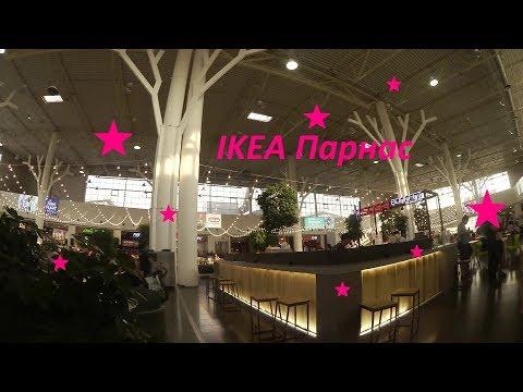 IKEA Парнас в Санкт-Петербурге, в Ашане, часть 2