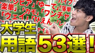 【完全版】ガチで使う「大学生用語」53選!!!【大学あるある】