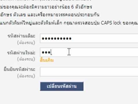 การเปลี่ยนรหัสผ่านบนFacebookง่ายๆ