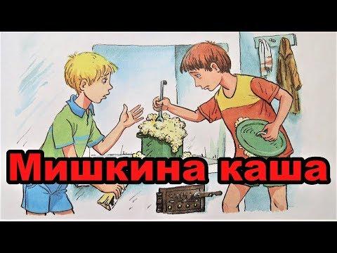 Николай носов мультфильм мишкина каша