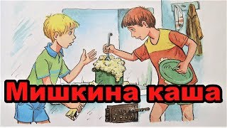 Мишкина каша Носов - аудиосказка