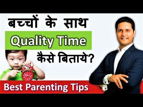 Parenting Tips for Children in Hindi - बच्चों के साथ Quality Time  कैसे बिताये? Parikshit Jobanputra