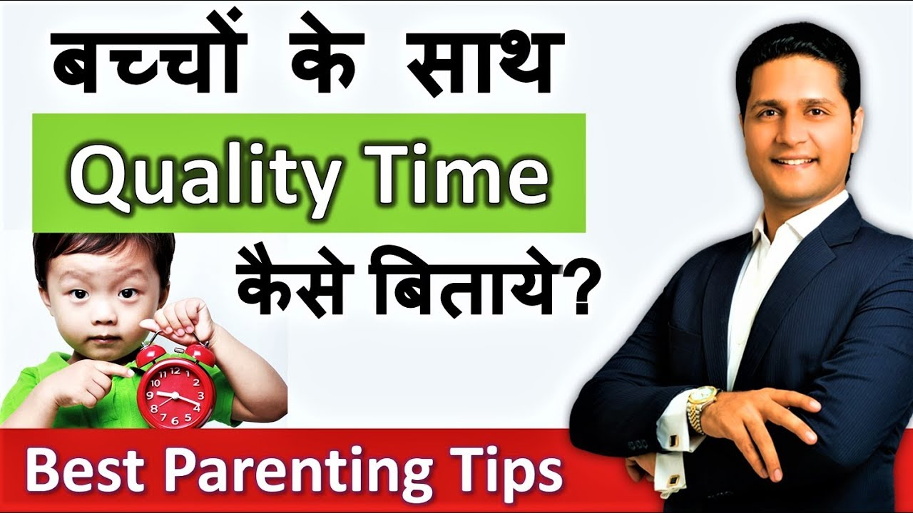 Parenting Tips For Children In Hindi बचच क सथ