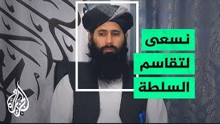 المتحدث باسم طالبان محمد نعيم للجزيرة: نريد نظاما عادلا خاليا من الفساد
