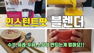 (Eng Sub)[인스턴트 에이스 블렌더 소개]만능 믹…