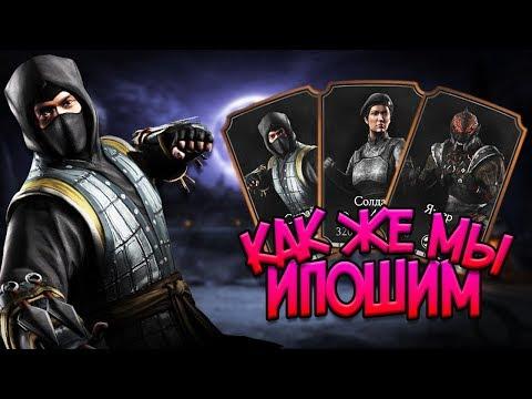 МОРДОБОЙ В Mortal Kombat X