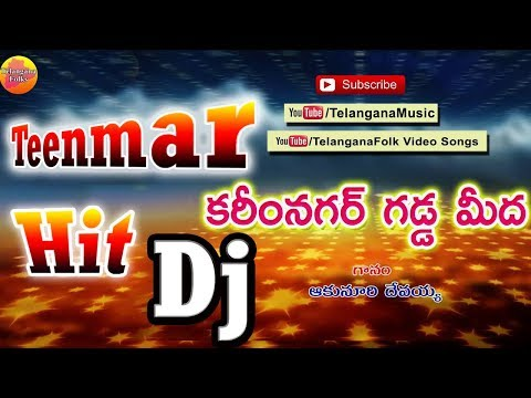 Karimnagar Gadda Meeda Dj Song | Teenmar Folk Songs | Telangana Folk Dj Songs | New Private Dj Songs
